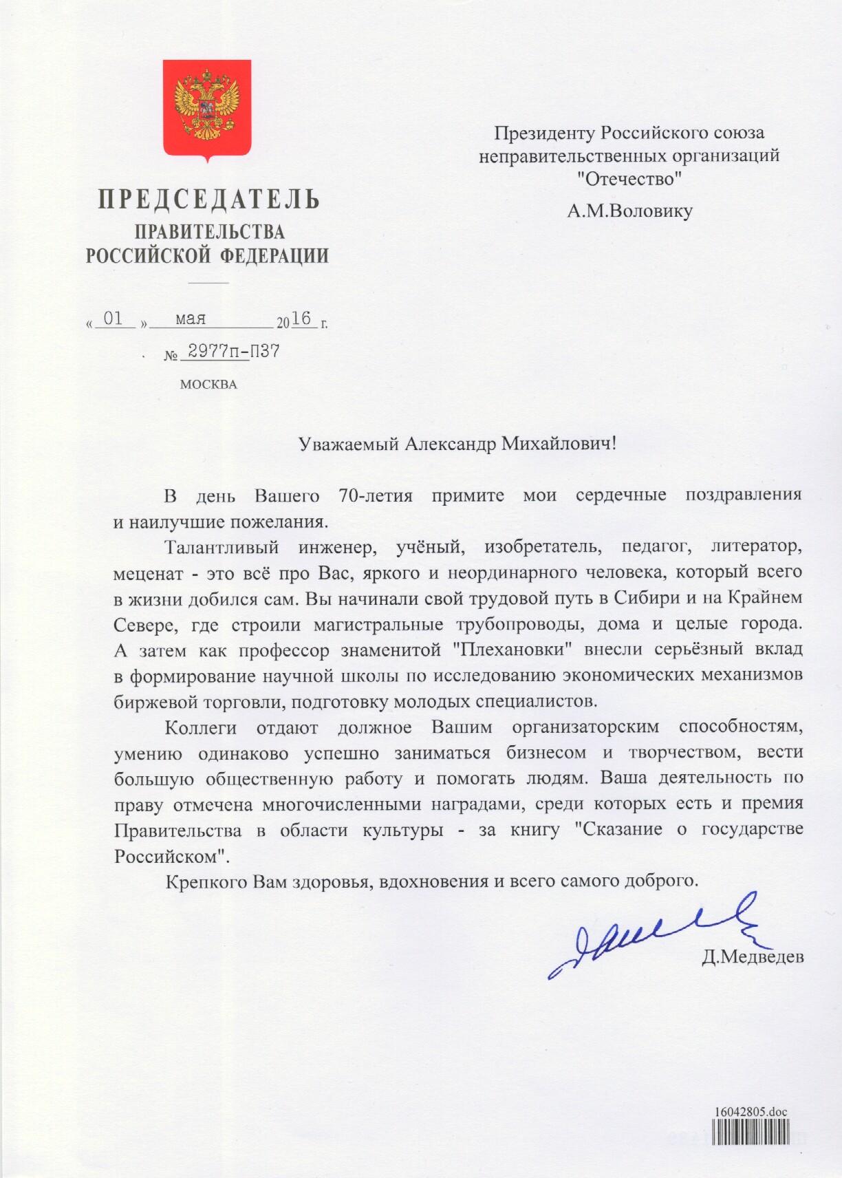 Поздравление с днем рождения председателя правительства республики 48
